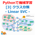 Linear SVC(クラス分類 )(SVM Classification)【Pythonとscikit-learnで機械学習:第3回】