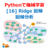 Ridge Regressor(回帰分析)【Pythonとscikit-learnで機械学習:第16回】