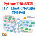 ElaticNet Regressor(回帰分析)【Pythonとscikit-learnで機械学習:第17回】
