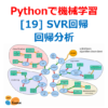 SVR Regressor rbf(回帰分析)【Pythonとscikit-learnで機械学習:第19回】