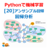 Ensemble regressor(回帰分析)【Pythonとscikit-learnで機械学習:第20回】