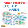 LocallyLinearEmbedding (次元圧縮)【Pythonとscikit-learnで機械学習:第25回】