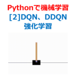 CartPoleでDQN(deep Q-learning)、DDQNを実装・解説【Phythonで強化学習:第2回】